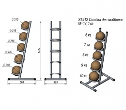 Prof Line Series ST912 Стойка для медболов