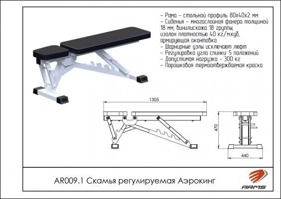 Скамья регулируемая Аэрокинг WS009.1
